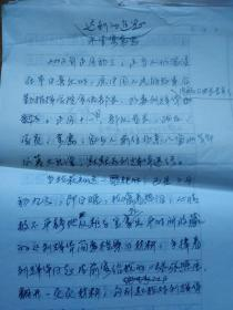 邓文兴手稿;迟到的追思[追思刘辉华同志]