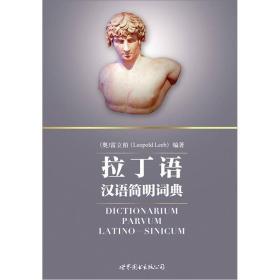 拉丁语汉语简明词典