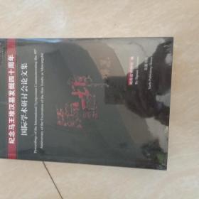 纪念马王堆汉墓发掘四十周年—国际学术研讨会论文集