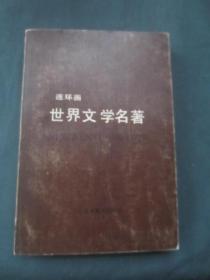 世界文学名著连环画(10)