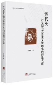 恽代英对早期马克思主义中国化的理论贡献