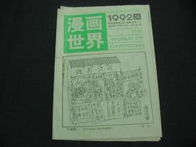 漫画世界(1992-24)总第173期