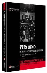 行政国家(美国公共行政的政治理论研究)