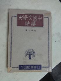中国文学史讲话