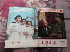 上影画报  1957-4