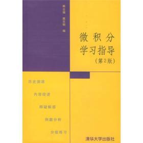 微积分学习指导(第2版)