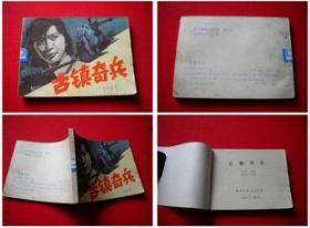 《古镇奇兵》,黑龙江1985.7一版一印33万册8品,6520号,连环画