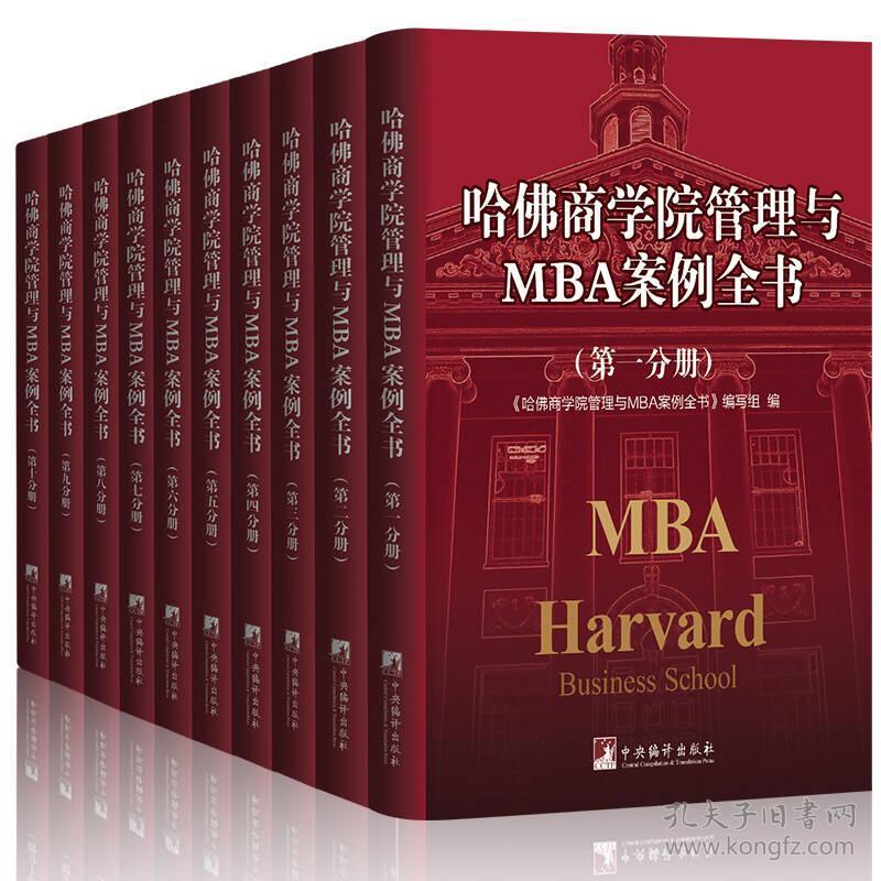 哈佛商学院管理与MBA案例全书