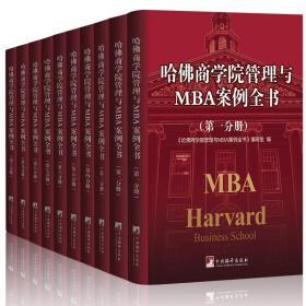 哈佛商学院管理全书/哈佛商学院mba管理全书/哈佛思维训练/哈佛MBA案例/哈佛人力资源管理(套装共10册)