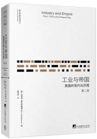 工业与帝国(第二版)-(英国的现代化历程)