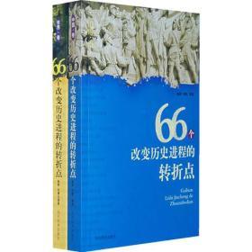 66个改变历史进程的转折点(中国卷、世界卷)