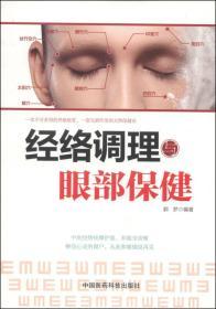 经络调理与眼部保健
