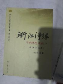 浙江净缘:净土法门在浙江(作者签赠本)