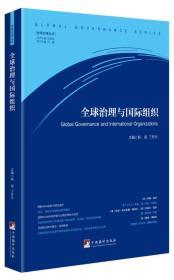 全球治理与国际组织