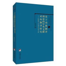 基于功能翻译理论得中央文献对外翻译研究