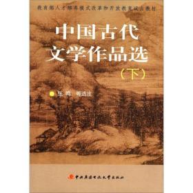 教育部人才培养模式改革和开放教育试点教材:中国古代文学作品选(下)