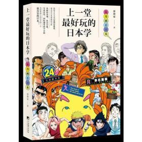 上一堂最好玩的日本学-(从漫画看日本)