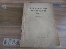 中华人民共和国刑法参考资料【第三辑下】
