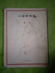 小说旧闻抄 (1953年繁体竖版))
