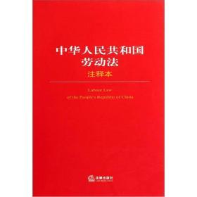 当天发货,秒回复咨询 二手正版中华人民共和国劳动法注释本法律出版社9787511832672 如图片不符的请以标题和isbn为准。