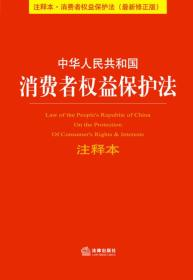 中华人民共和国消费者权益保护法注释本(注释本·消费者权益保护法·最新修正版)