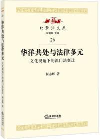 华洋共处与法律多元:文化视角下的澳门法变迁