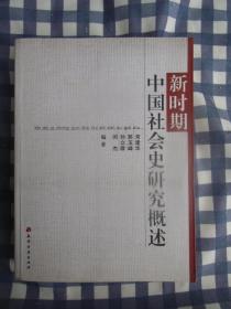 新时期中国社会史研究概述     2009年1版1印仅印1500册,九五品强