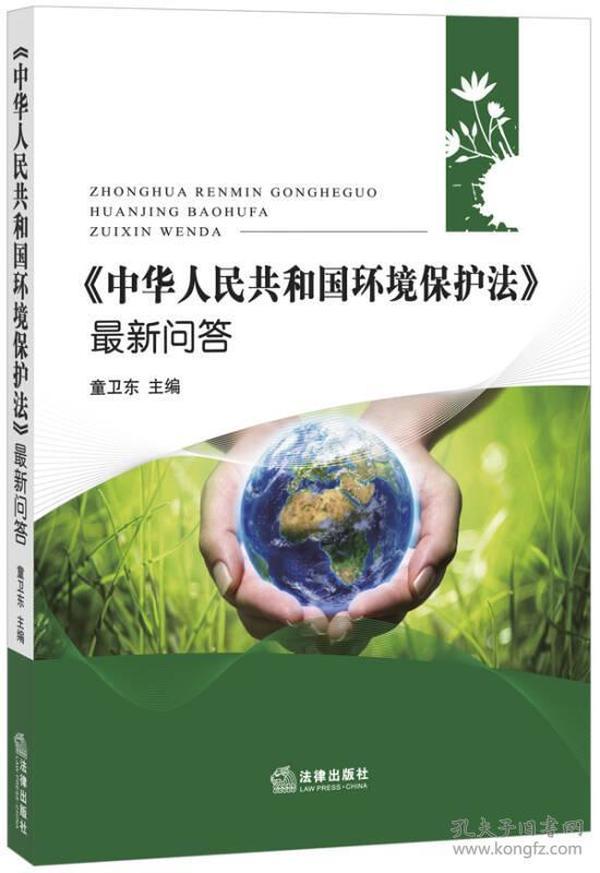 中华人民共和国环境保护法最新问答