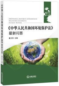 中華人民共和國環境?;しㄗ钚攣蝕?></a></p>                 <p class=