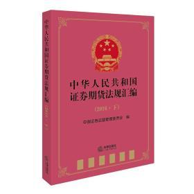 中华人民共和国证券期货法规汇编(2016下)