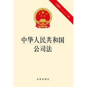 中华人民共和国公司法(含司法解释一二三四)