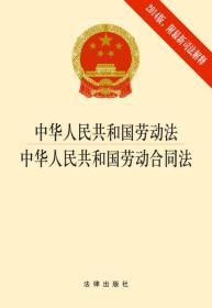 中华人民共和国劳动法·中华人民共和国劳动合同法