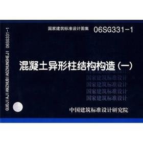 06SG331-1混凝土异形柱结构构造(一)