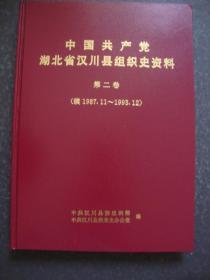 中国共产党湖北省汉川县组织史资料第二卷(续1987.11-1993.12)精装
