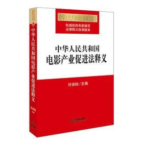 中華人民共和國電影產業促進法釋義