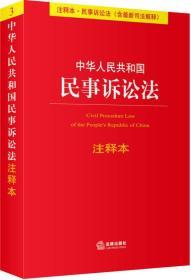 中华人民共和国民事诉讼法注释本 法律出版社 法律出版社 9787511