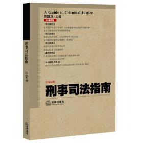 刑事司法指南(2015年第2集 总第62集)
