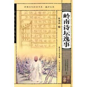 岭南文化知识书系·蕴庐文萃 岭南诗坛逸事
