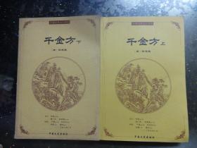 千金方   (上下 全)中国文史出版社