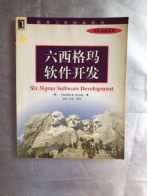 六西格玛软件开发