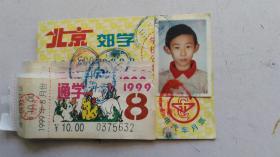 北京市 北京郊学 通学 电汽车月票  附:通学报销凭证车票 6张  1999年
