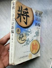 新编象棋三十六计(第三集)