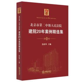 北京市第二中级人民法院建院20年案例精选集