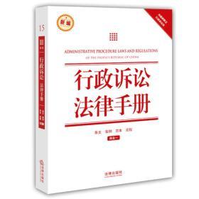 新编行政诉讼法律手册(含最新修正行政诉讼法)