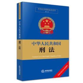 常用法律便携速查系列:中华人民共和国刑法