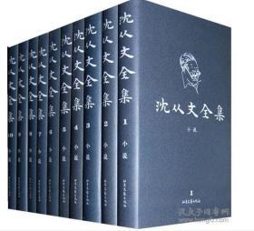 沈从文全集1-27卷 +沈从文全集(修订本)(28-32卷)