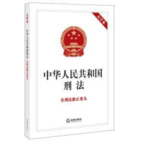 中华人民共和国刑法(含刑法修正案九,大字本)