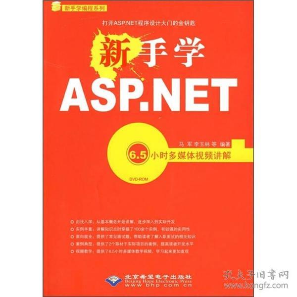 新手学ASP.NET