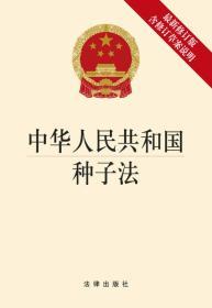 中华人民共和国种子法(最新修订版)(2015年)