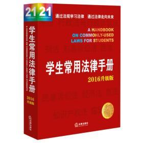 学生常用法律手册(第14版 2016升级版)